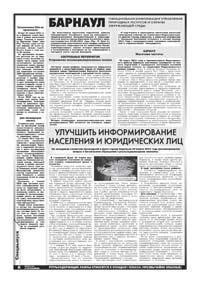 32 страница. Барнаул. Официальная информация Управления природных ресурсов и охраны окружающей среды