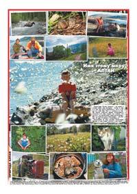 Последняя страница. Фотоколлаж «Имя этому миру – Алтай»