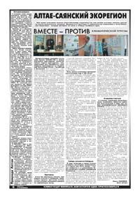 6 страница. Алтае-саянский экорегион