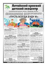 17 страница. Алтайский краевой детский экоцентр. Специальный выпуск газеты «Природа Алтая»