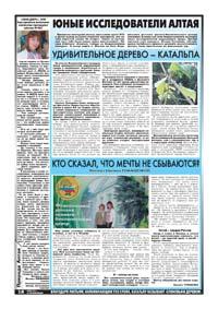 22 страница. Юные исследователи Алтая