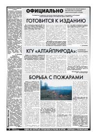 24 страница. Официально. Управление природных ресурсов и охраны окружающей среды