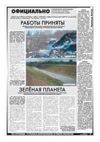 27 страница. Официально. Управление природных ресурсов и охраны окружающей среды