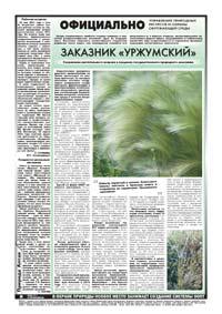 30 страница. Официально. Управление природных ресурсов и охраны окружающей среды