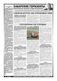 34 страница. Хабарские Горизонты. Экологическая страница от Юрия Колупанова