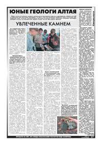 47 страница. Юные геологи Алтая