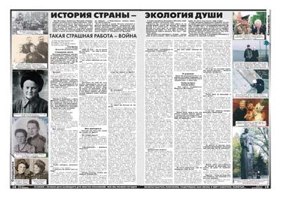 48-49 страница. История страны – экология души
