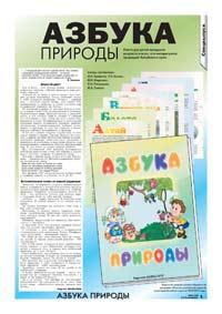 51 страница. Азбука Природы. Книга для детей младшего возраста и всех, кто интересуется природой Алтайского края