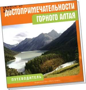 Книга Целительные силы Алтая