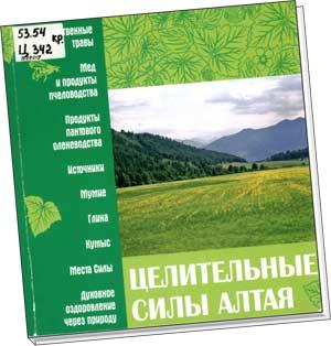 Второе издание книги «Алтай. Путешествие по Чуйскому тракту»