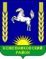 Кожевниковский район
