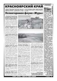29 страница красноярский край