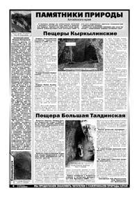 4 страница. Памятники природы Алтайского края