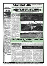 26 страница. Официально. Управление природных ресурсов и охраны окружающей среды