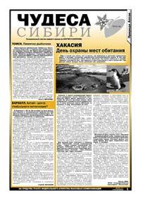 35 страница. Чудеса Сибири