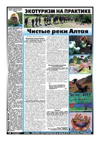 Страница 18. Экотуризм на практике