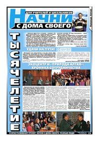 Страница 19. Начни с дома своего