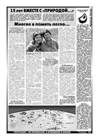 Страница 25. 15 лет вместе с «Природой...»