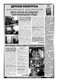 Страница 27. Детские конкурсы