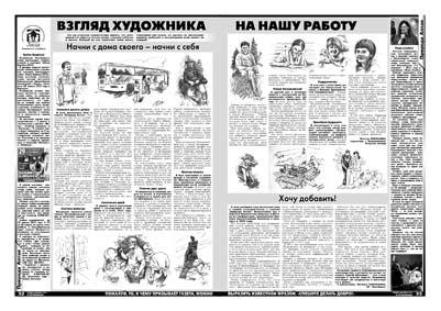 Страница 32 33 взгляд художника на нашу