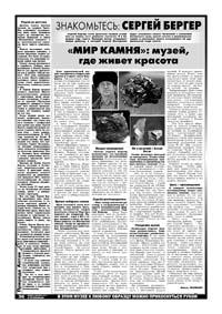 Страница 36. Знакомьтесь: Сергей Бергер
