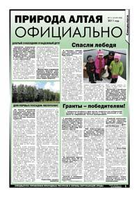 Страница 39. Природа Алтая. Официально