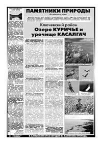 Страница 64. Памятники природы Алтайского края