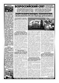 Страница 66. Всероссийский слет. Сельской молодежи