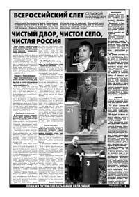 Страница 67. Всероссийский слет Сельской молодежи