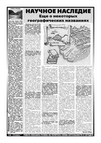 Страница 76. Научное наследие. Еще о некоторых географических названиях