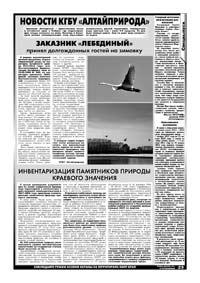 Страница 85. Новости КГБУ «Алтайприрода»
