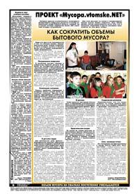 Страница 94. Проект «Мусора.vtomske.NET»