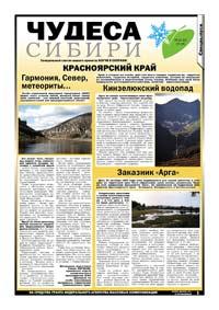 Страница 103. Чудеса Сибири