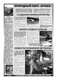 Страница 106. Природный парк «Ергаки»