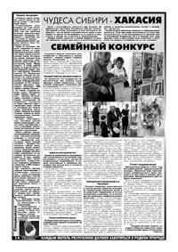 Страница 116. Чудеса Сибири - хакасия