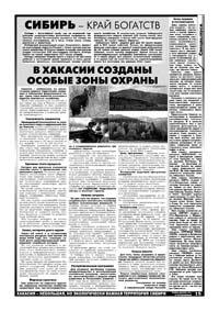 Страница 117. Сибирь – край богатств