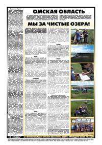 Страница 118. Омская область