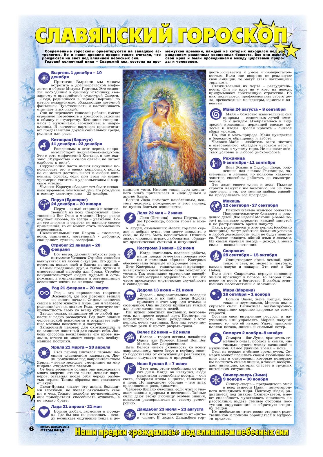 Гороскоп на октябрь важные советы ведическая астрология.