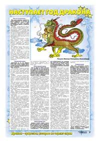 Страница 141. Наступает год дракона