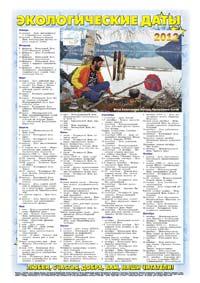 Страница 142. Экологические даты 2012