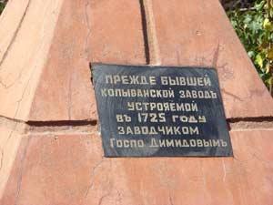 Рис. 22. Копия надписи выгравированной на восстановленном памятнике