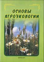 Основы агроэкологии