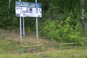 Информационный щит на смотровой площадке в Лагерном саду