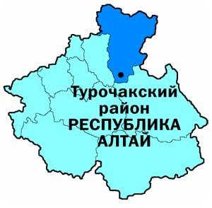 Турочакский район. Республика Алтай