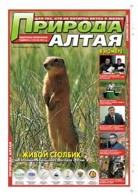 «Природа Алтая» #1-2 2012 год обложка