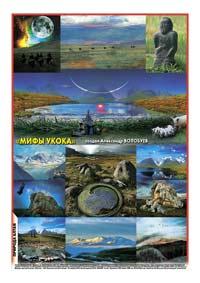 Последняя страница. Фотоколлаж «Мифы укока» создал Александр Волобуев»