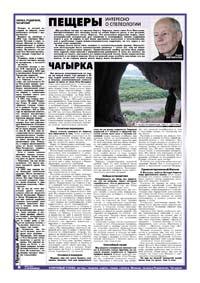 8 страница. Тематическая страница. Пещеры. Чагырка