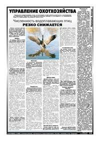 15 страница. Управление охотхозяйства