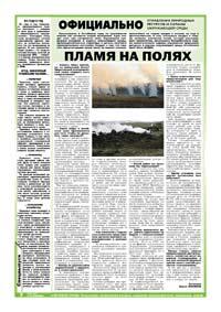20 страница. Официально. Управление природных ресурсов и охраны окружающей среды