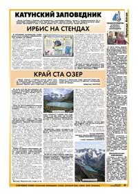 29 страница. Катунский заповедник